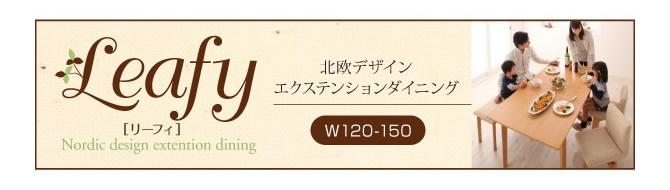 北欧デザインエクステンションダイニング 【Leafy】リーフィ