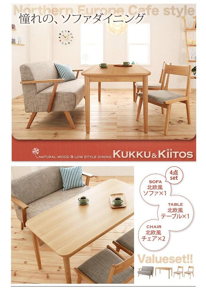 北欧風ソファーダイニング4点セット 【kukku&kiitos】クック&キ―トス