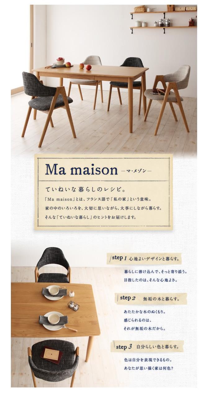 天然木タモ無垢材ダイニング5点セット 【Ma maison】マ・メゾン