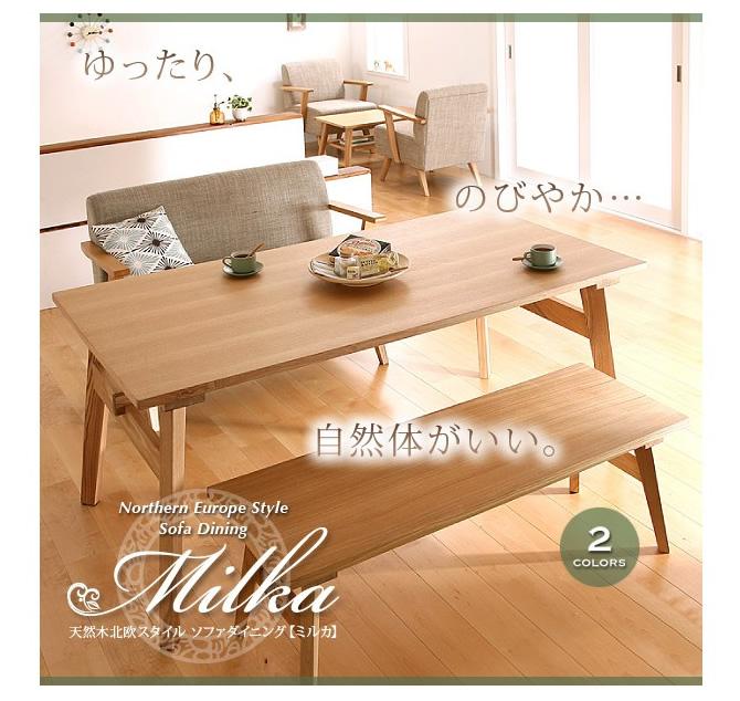 天然木北欧スタイル ソファダイニング 【Milka】ミルカ