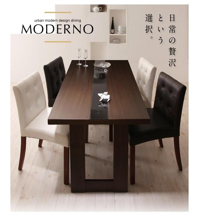 アーバンモダンデザインダイニング 【MODERNO】モデルノ