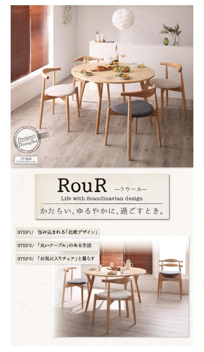 デザイナーズ北欧ラウンドテーブルダイニング 【Rour】ラウール