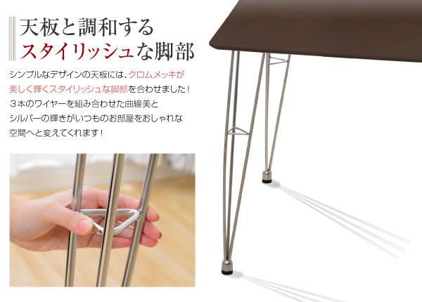 天板と調和するスタイリッシュな脚部