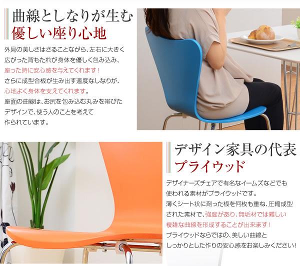 曲線としなりが生む優しい座り心地・デザイン家具の代表プライウッド