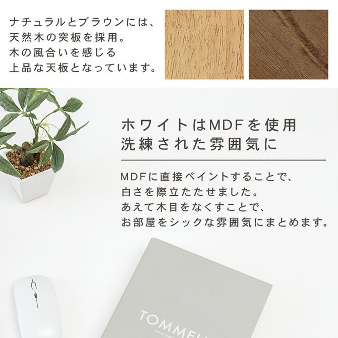 ホワイトはMDFを使用した洗練されたデザイン