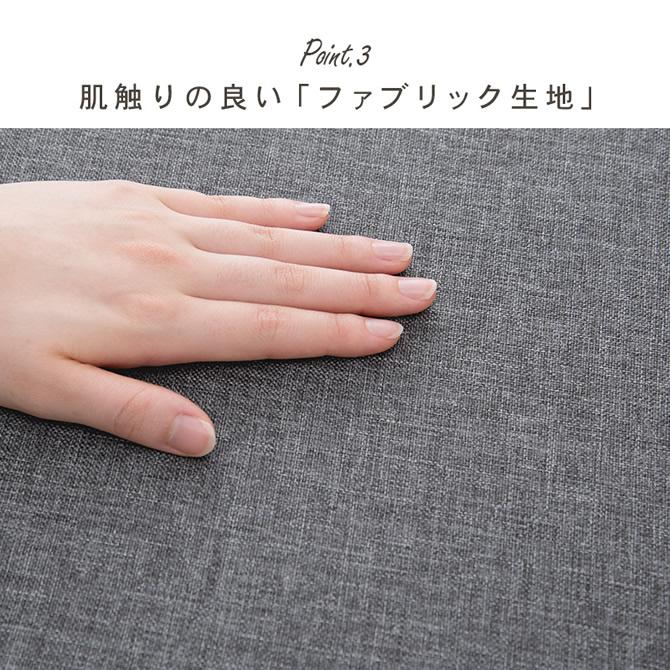 肌触りの良いファブリック生地