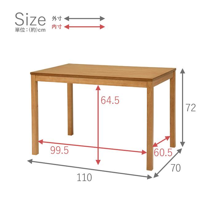 テーブルサイズ