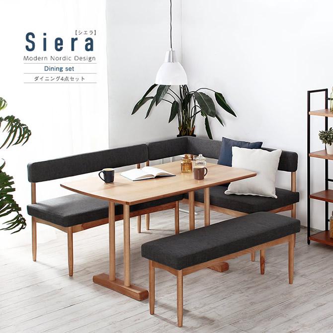 北欧デザインダイニングシリーズ 【Siera】シエラ 4点セット