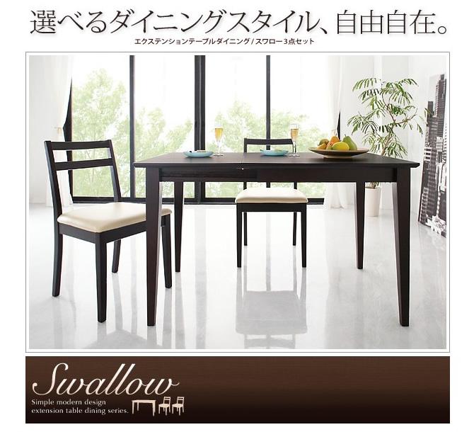 エクステンションテーブルダイニング3点セット【swallow】スワロー