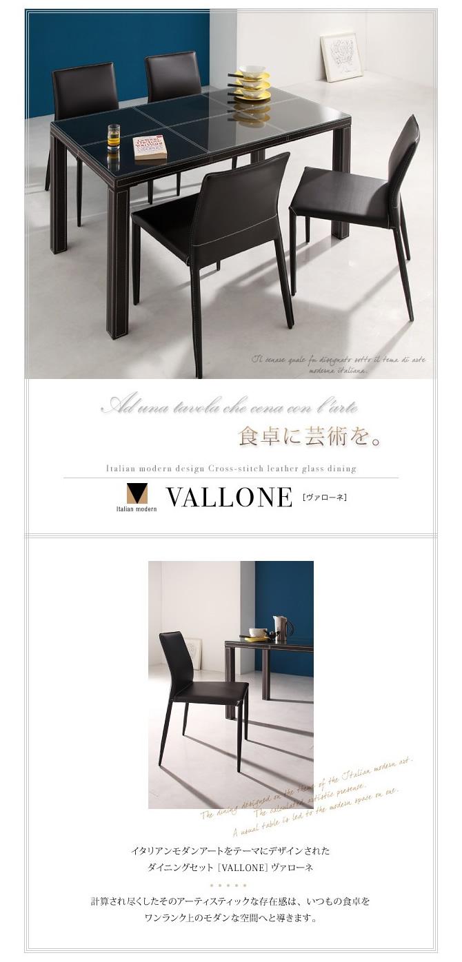 イタリアンモダンデザイン クロスステッチレザーガラスダイニング 【VALLONE】ヴァローネ