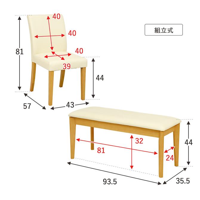 チェア・ベンチサイズ(寸法図)