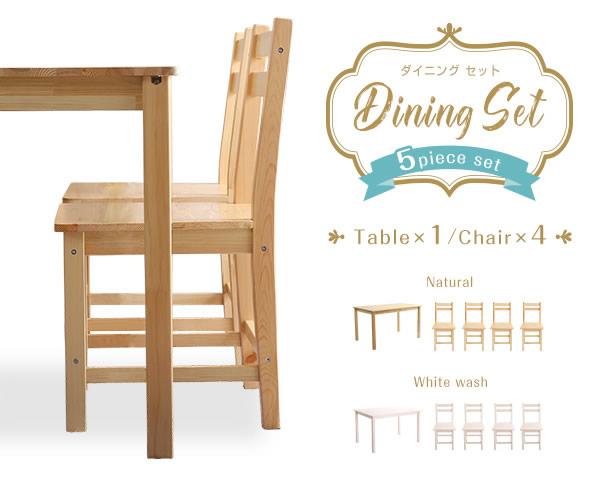 テーブル×1、チェア×2