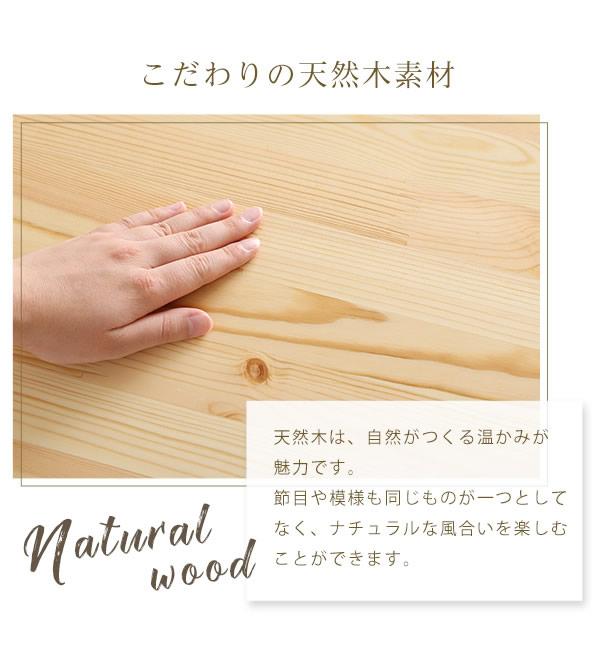 こだわりの天然木素材