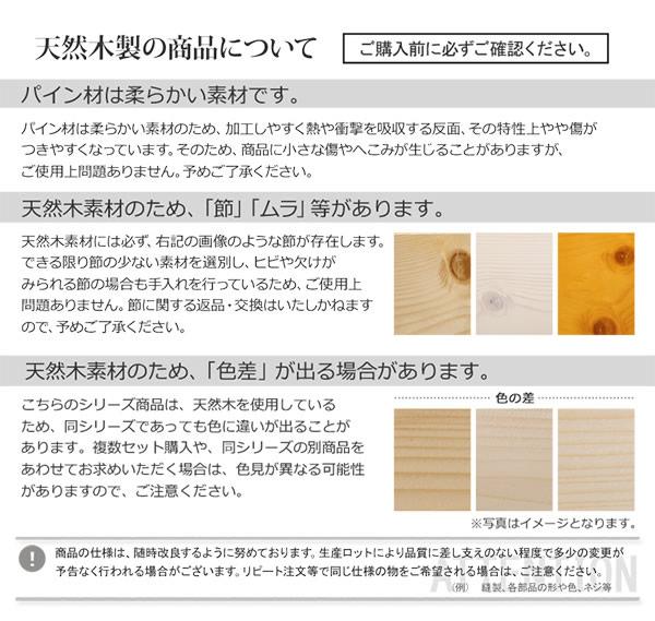 天然木製品の注意点