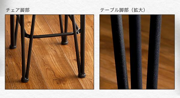 テーブルとチェアの脚部