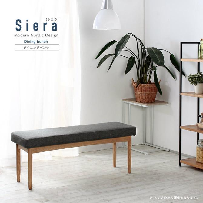 北欧デザインダイニングシリーズ 【Siera】シエラ ベンチ