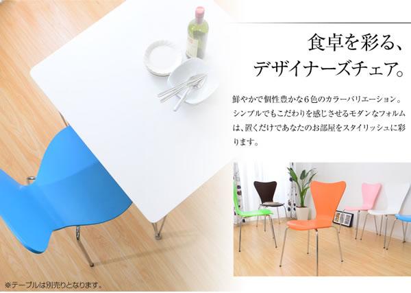 食卓を飾るデザイナーズ家具