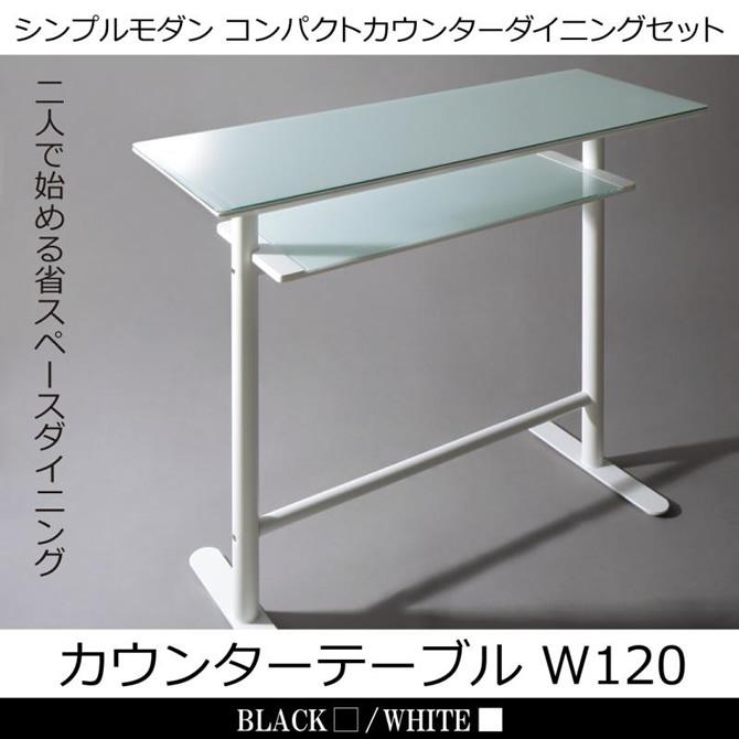 コンパクトカウンターダイニング 【KISE】キーゼ カウンターテーブルW120