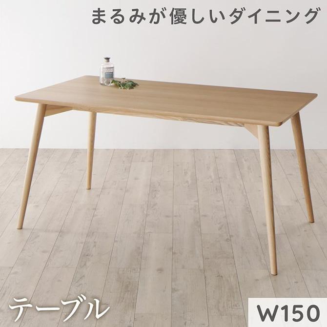 まるみが優しい北欧デザインダイニング 【RudnaD】ルドナD ダイニングテーブルW150
