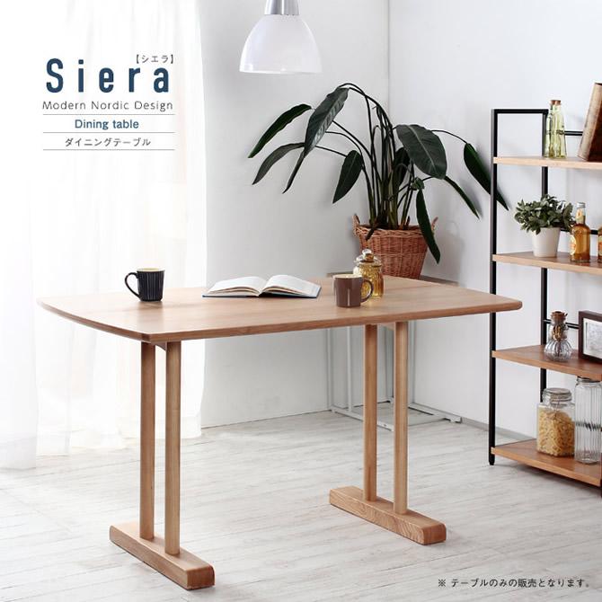 北欧デザインダイニングシリーズ 【Siera】シエラ ダイニングテーブル
