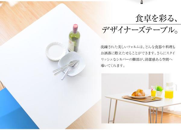 食卓を彩るデザイナーズテーブル