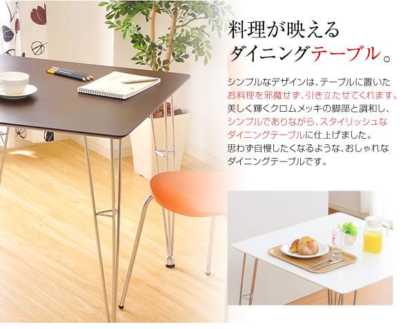 料理が映えるダイニングテーブル