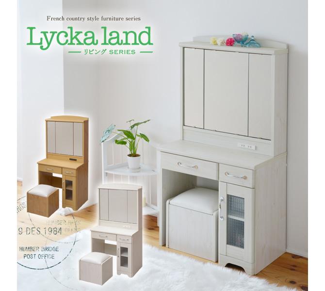 フレンチカントリー調スツール付 3面鏡ドレッサー 【Lycka land】リュッカランド