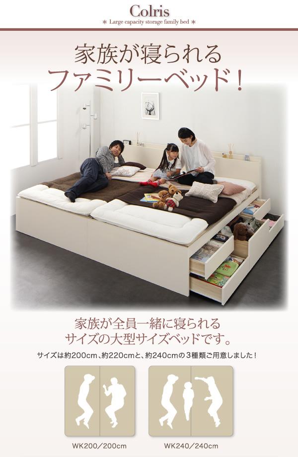 家族が全員一緒に寝られるサイズの大型サイズベッド