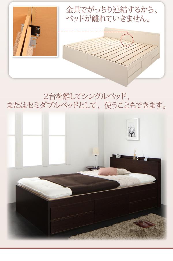 2台を離してシングルベッド、またはセミダブルベッドとして、使うこともできます