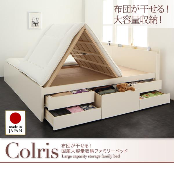 チェストベッド 【Colris】コルリス