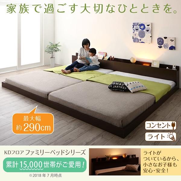 連結ベッド 【Equale】エクアーレ