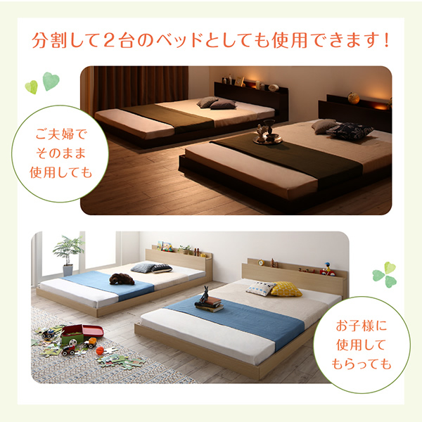 分割して2台のベッドとしても使用できます