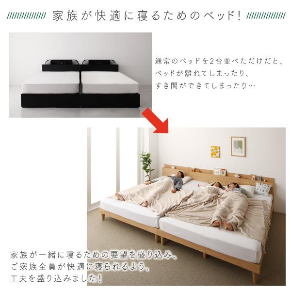 家族が快適に寝るためのベッド