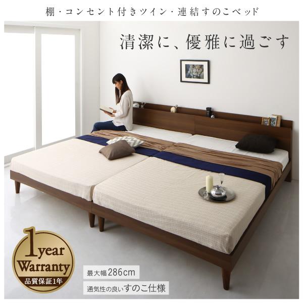 ツイン連結すのこベッド 【Tolerant】トレラント