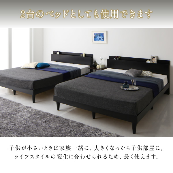 2台別々のベッドとしても使用できます