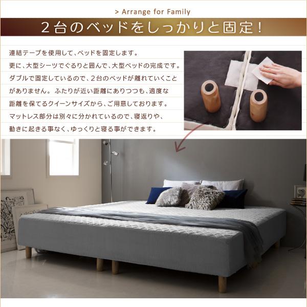 2台のベッドをしっりと固定!