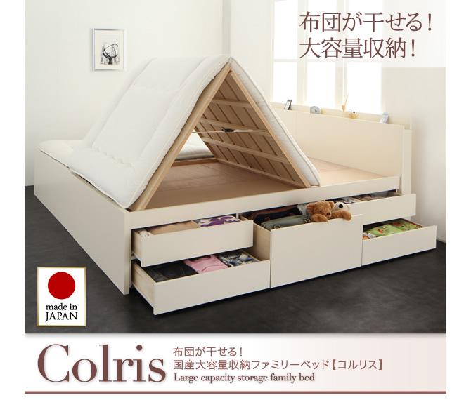 国産大容量収納ファミリーチェストベッド 【Colris】コルリス