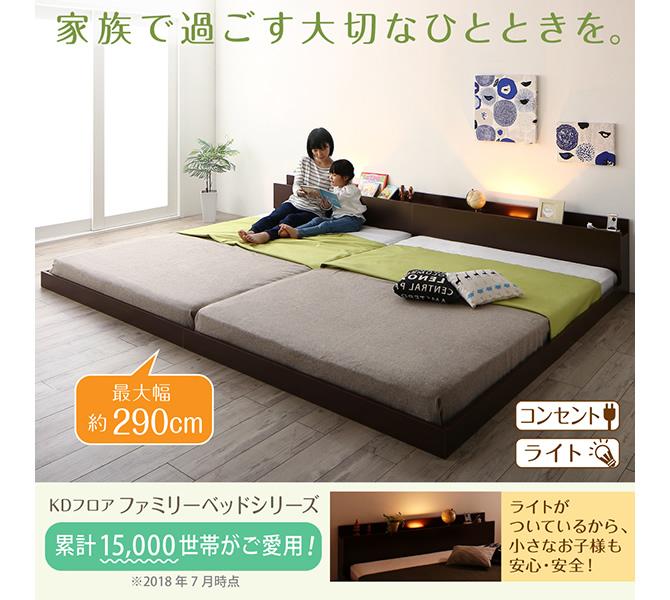 棚・コンセント・ライト付き大型モダンフロア連結ベッド 【Equale】エクアーレ