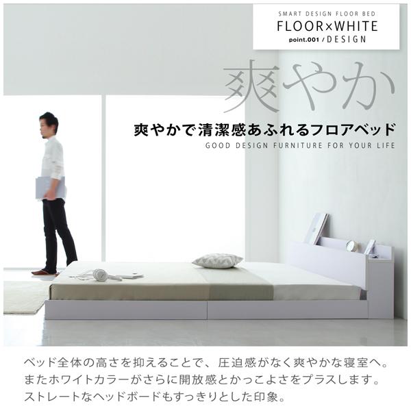 爽やかで清潔感あふれるフロアベッド