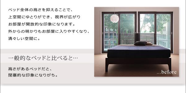 一般的なベッドと比べると
