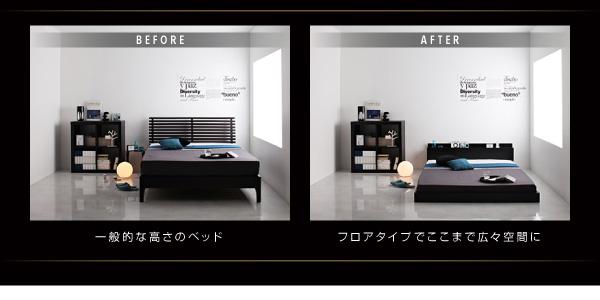 一般的なベッドとの比較