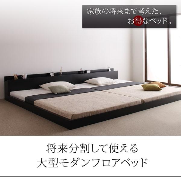 家族の詳細まで考えたお得なベッド