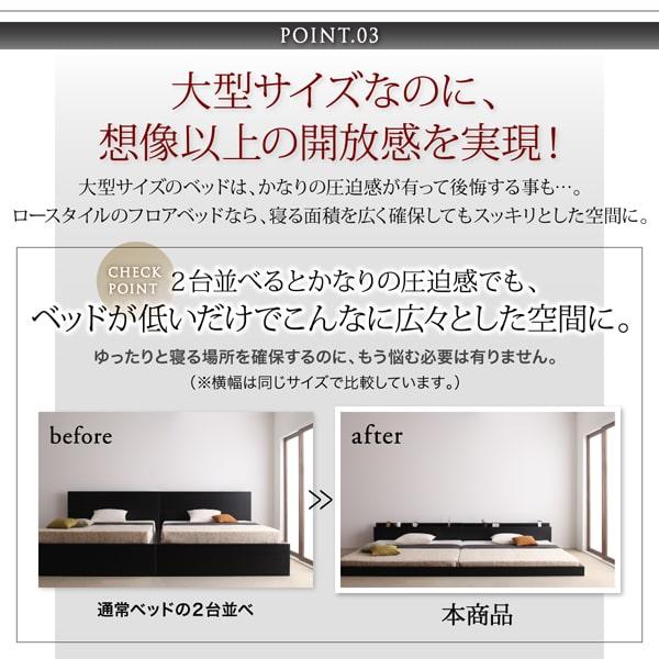 2台並べてもベッドが低いので広々とした空間に
