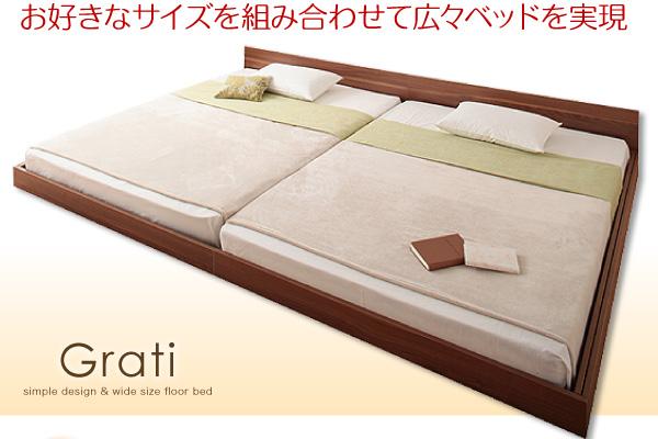 お好きなサイズを組み合わせて広々ベッドを実現