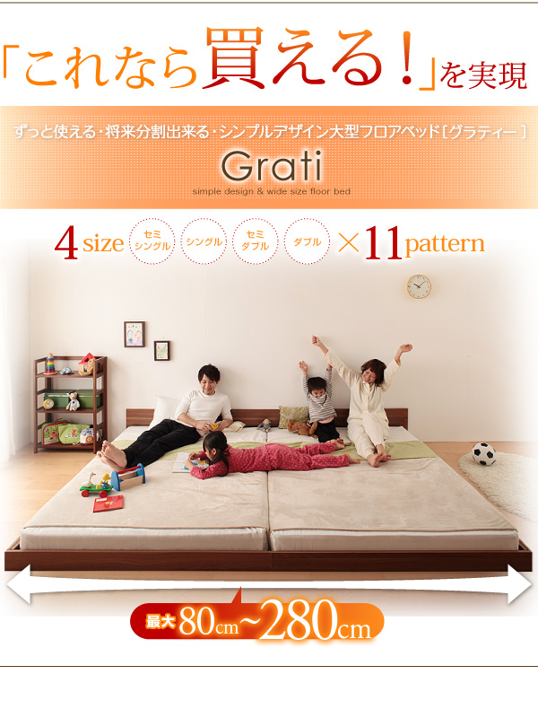 大型フロアベッド 【Grati】グラティー