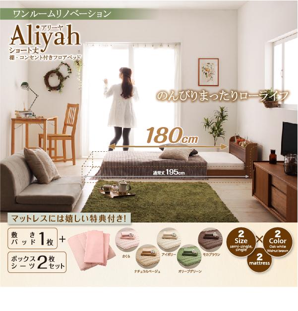 フロアベッド 【Aliyah】アリーヤ
