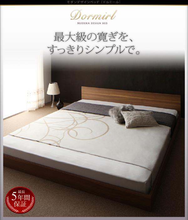 モダンデザインベッド 【Dormirl】ドルミール
