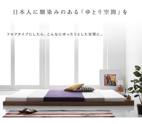 日本人に馴染みのある「ゆとり空間」をフロアタイプにしたら、こんなにゆったりとした空間に。