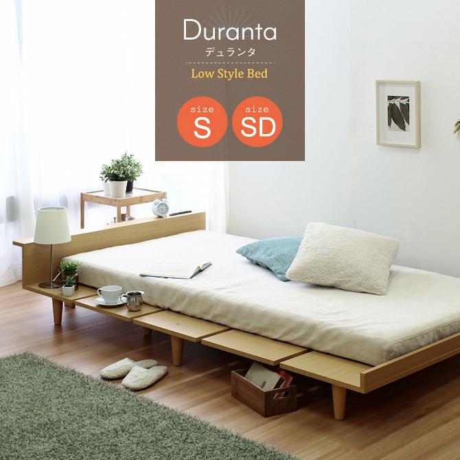 北欧デザインローベッド 【Duranta】デュランタ