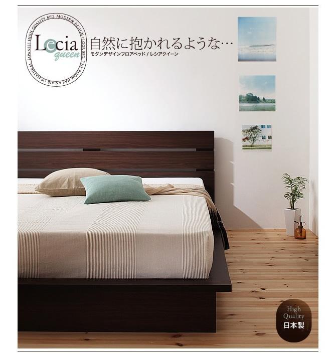 モダンデザインフロアベッド 【Lecia-Queen】レシア・クイーン
